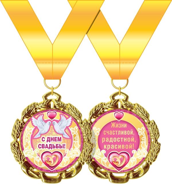 Медаль металлическая 'С днем свадьбы!' Артикул: 58.53.275