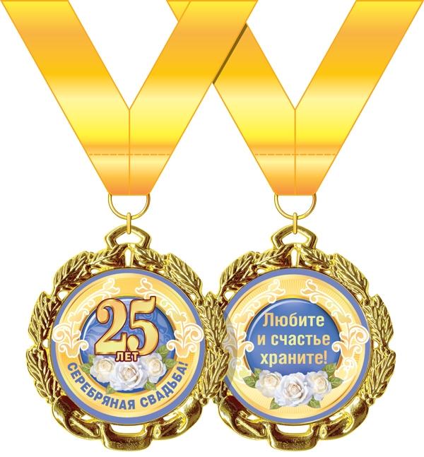 Медаль металлическая 'Серебряная свадьба! 25 лет' Артикул: 58.53.276