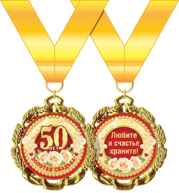 Медаль металлическая 'Золотая свадьба! 50 лет' Артикул: 58.53.277