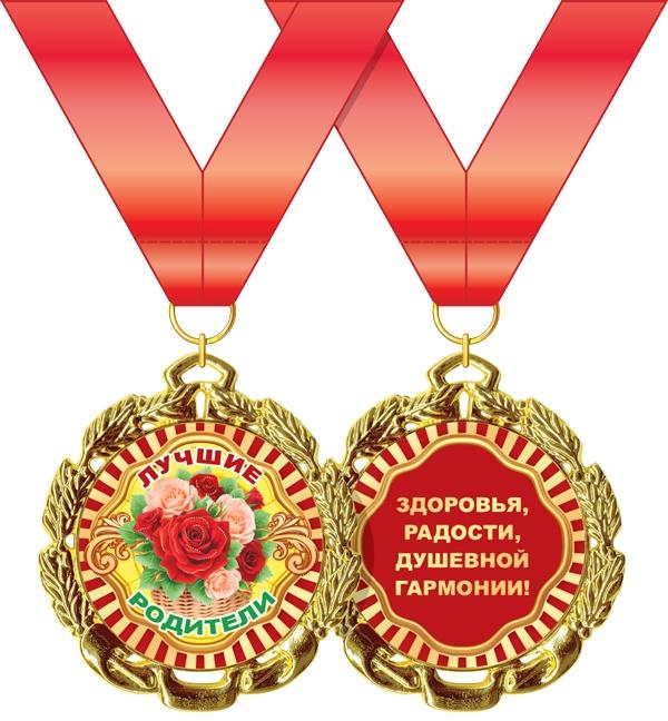 Медаль металлическая 'Лучшие родители' Артикул: 58.53.278
