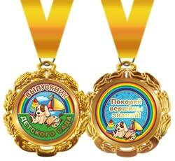 Медаль металлическая 'Выпускник детского сада' Артикул: 58.53.286