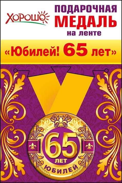 Медаль металлическая малая 'Юбилей! 65 лет' Артикул: 52.53.191