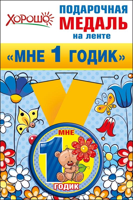 Медаль металлическая малая 'Мне 1 годик' Артикул: 52.53.158