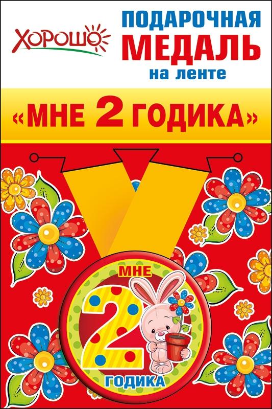 Медаль металлическая малая 'Мне 2 годика' Артикул: 52.53.159