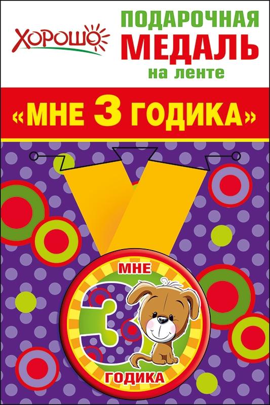 Медаль металлическая малая 'Мне 3 годика' Артикул: 52.53.160