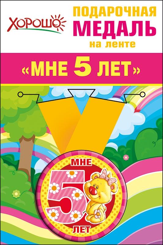 Медаль металлическая малая 'Мне 5 лет' Артикул: 52.53.162