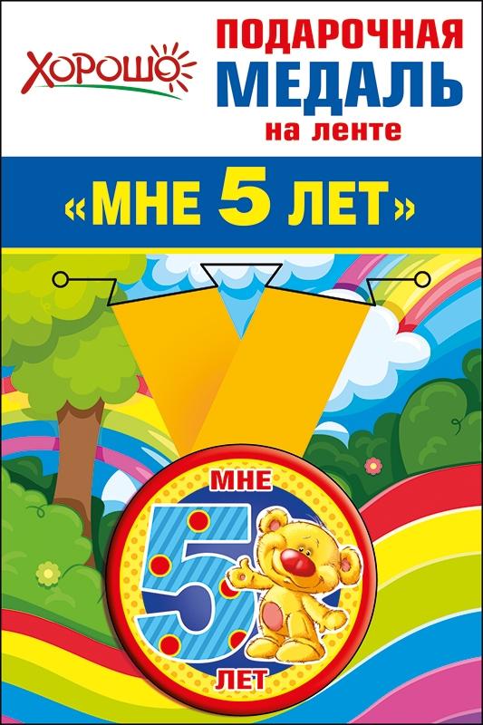 Медаль металлическая малая 'Мне 5 лет' Артикул: 52.53.163