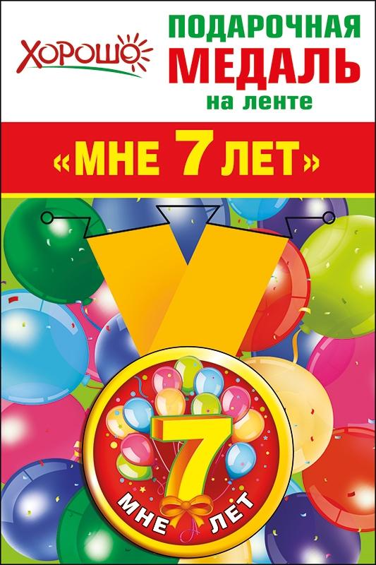 Медаль металлическая малая 'Мне 7 лет' Артикул: 52.53.165