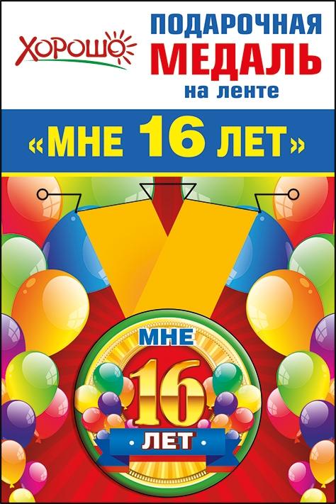 Медаль металлическая малая 'Мне 16 лет' Артикул: 52.53.174