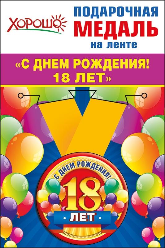Медаль металлическая малая 'С днем рождения! 18 лет' Артикул: 52.53.176