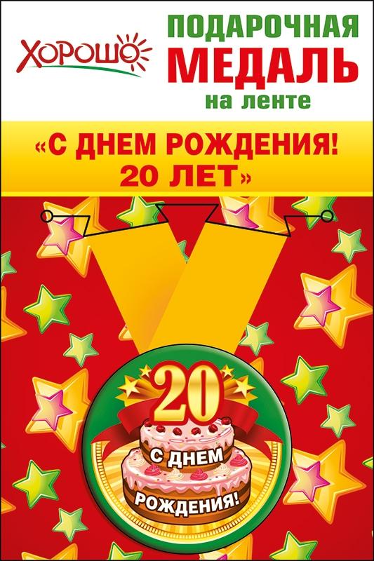 Медаль металлическая малая 'С днем рождения! 20 лет' Артикул: 52.53.177