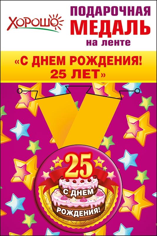Медаль металлическая малая 'С днем рождения! 25 лет' Артикул: 52.53.178