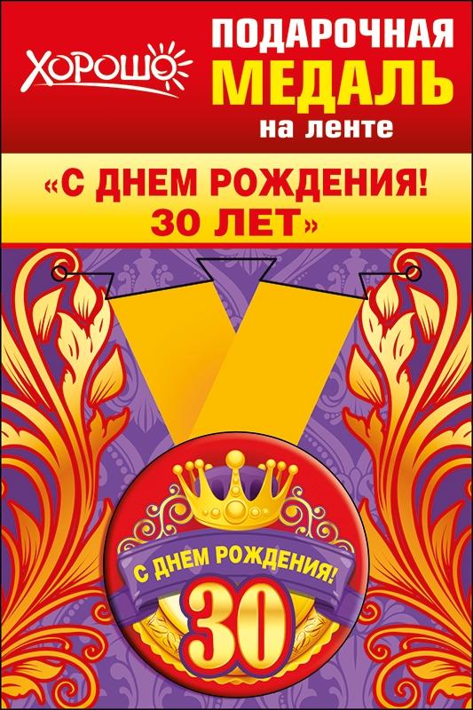 Медаль металлическая малая 'С днем рождения! 30 лет' Артикул: 52.53.179