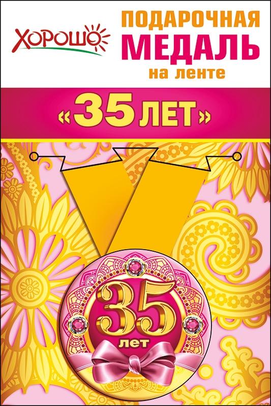 Медаль металлическая малая '35 лет' Артикул: 52.53.180