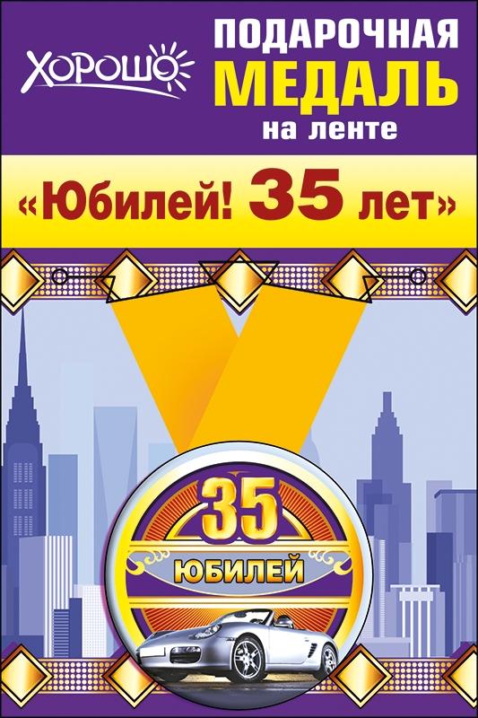 Медаль металлическая малая 'Юбилей! 35 лет' Артикул: 52.53.181