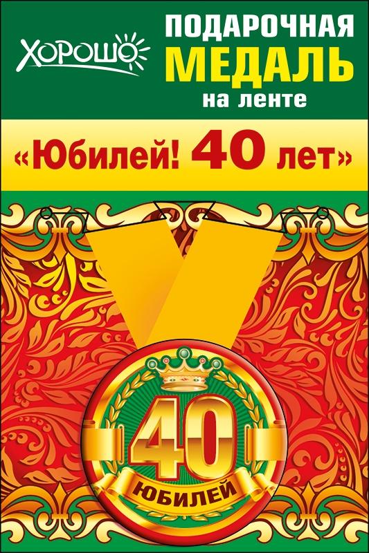 Медаль металлическая малая 'Юбилей! 40 лет' Артикул: 52.53.182