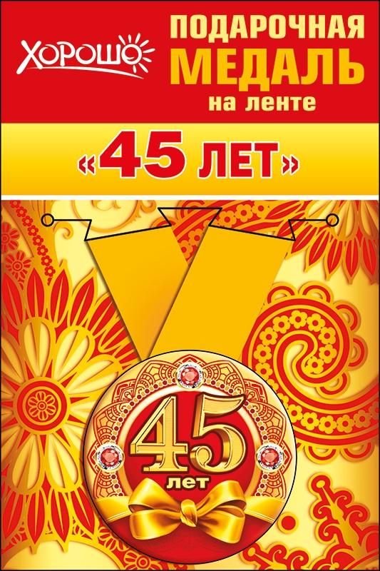 Медаль металлическая малая '45 лет' Артикул: 52.53.183
