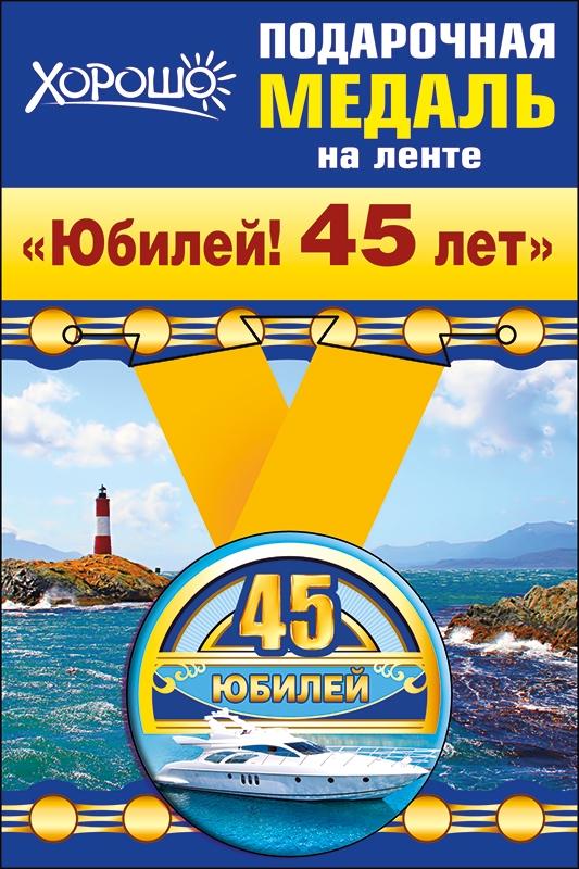 Медаль металлическая малая 'Юбилей! 45 лет' Артикул: 52.53.184