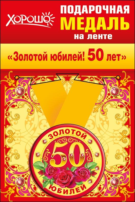 Медаль металлическая малая 'Золотой юбилей! 50 лет' Артикул: 52.53.185
