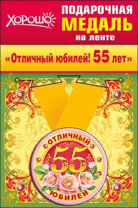 Медаль металлическая малая 'Отличный юбилей! 55 лет' Артикул: 52.53.187
