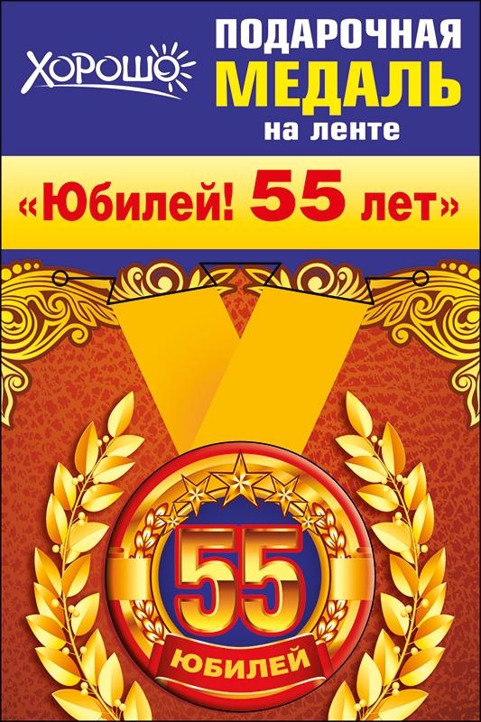 Медаль металлическая малая 'Юбилей! 55 лет' Артикул: 52.53.188