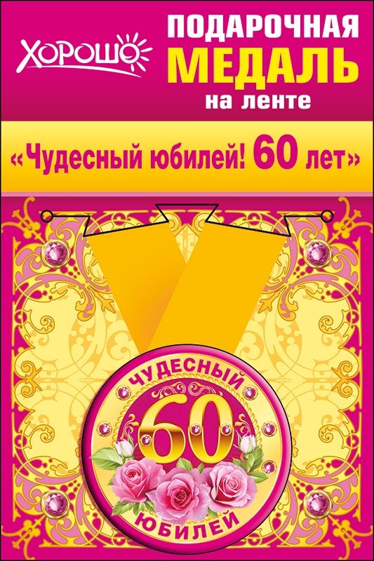 Медаль металлическая малая 'Чудесный юбилей! 60 лет' Артикул: 52.53.189