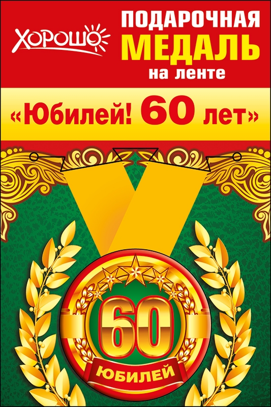 Медаль металлическая малая 'Юбилей! 60 лет' Артикул: 52.53.190