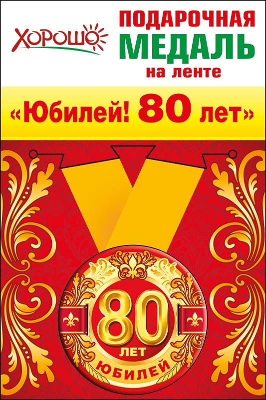 Медаль металлическая малая 'Юбилей! 80 лет' Артикул: 52.53.194