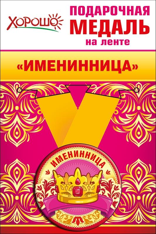 Медаль металлическая малая 'Именинница' Артикул: 52.53.209