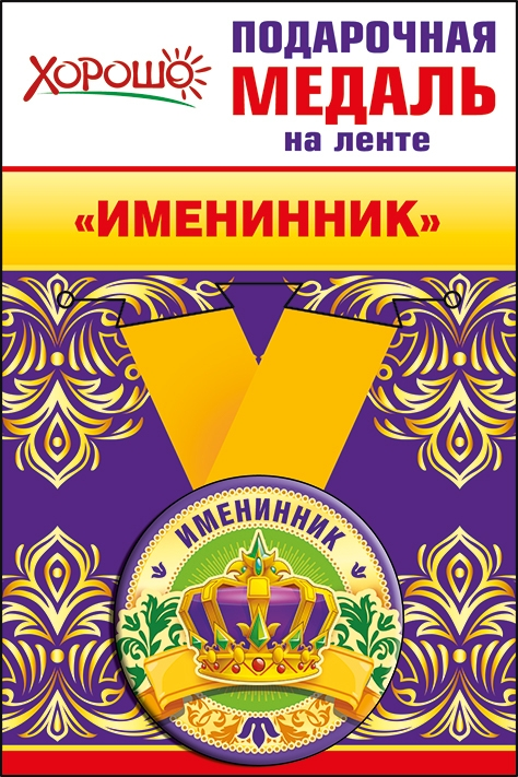 Медаль металлическая малая 'Именинник' Артикул: 52.53.208