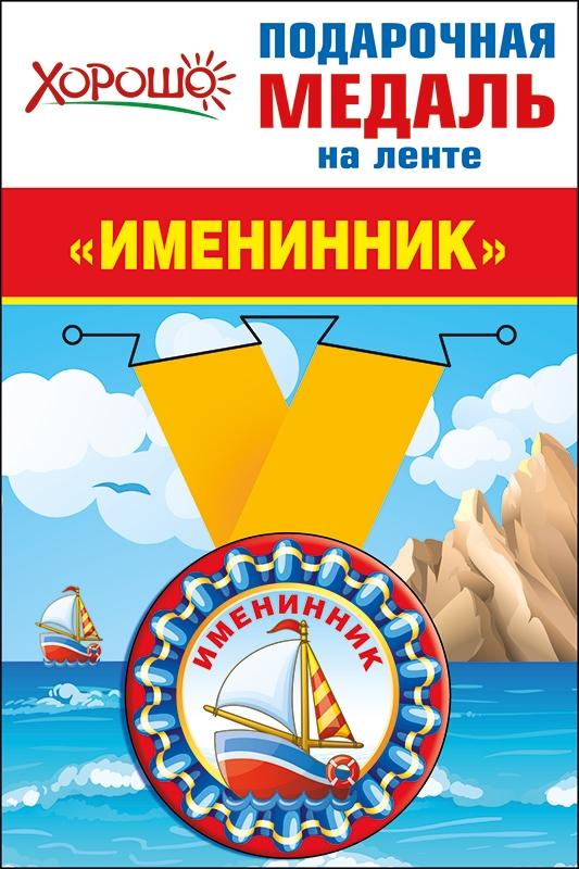 Медаль металлическая малая 'Именинник' Артикул: 52.53.156