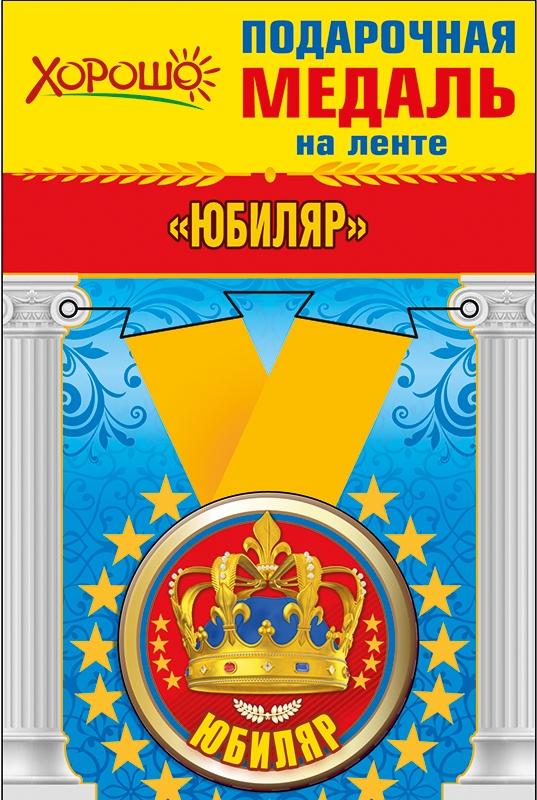 Медаль металлическая малая 'Юбиляр' Артикул: 52.53.210