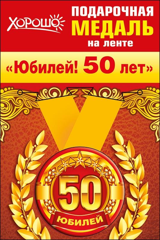 Медаль металлическая малая 'Юбилей! 50 лет' Артикул: 52.53.186