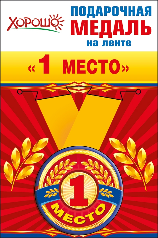 Медаль металлическая малая '1 место' Артикул: 52.53.149