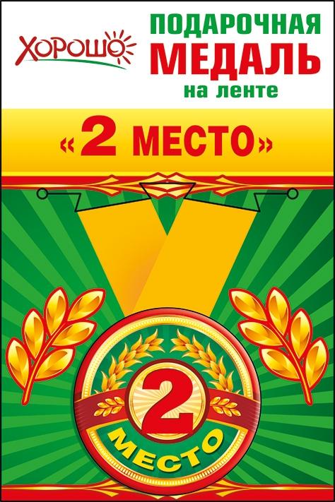 Медаль металлическая малая '2 место' Артикул: 52.53.150