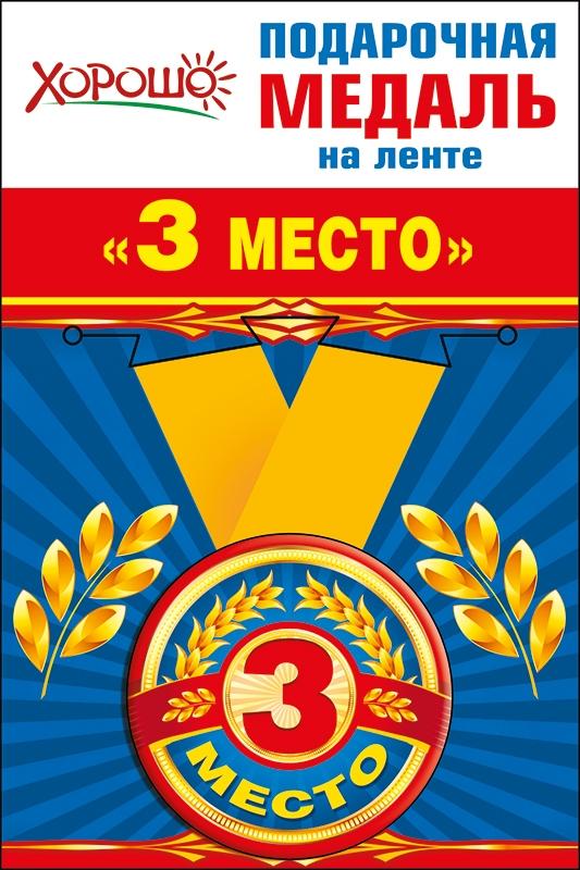 Медаль металлическая малая '3 место' Артикул: 52.53.151