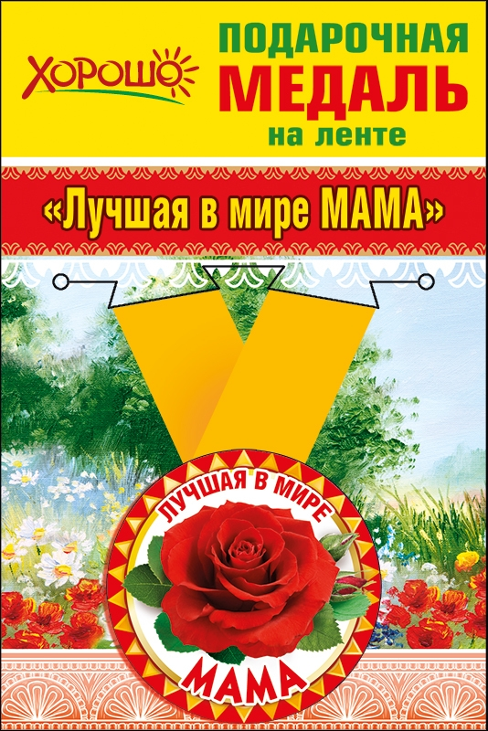 Медаль металлическая малая 'Лучшая в мире мама' Артикул: 52.53.195