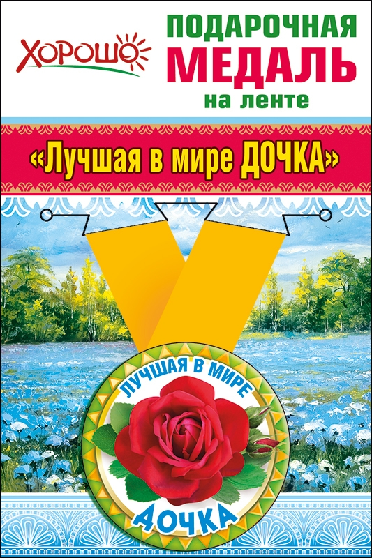 Медаль металлическая малая 'Лучшая в мире дочка' Артикул: 52.53.196