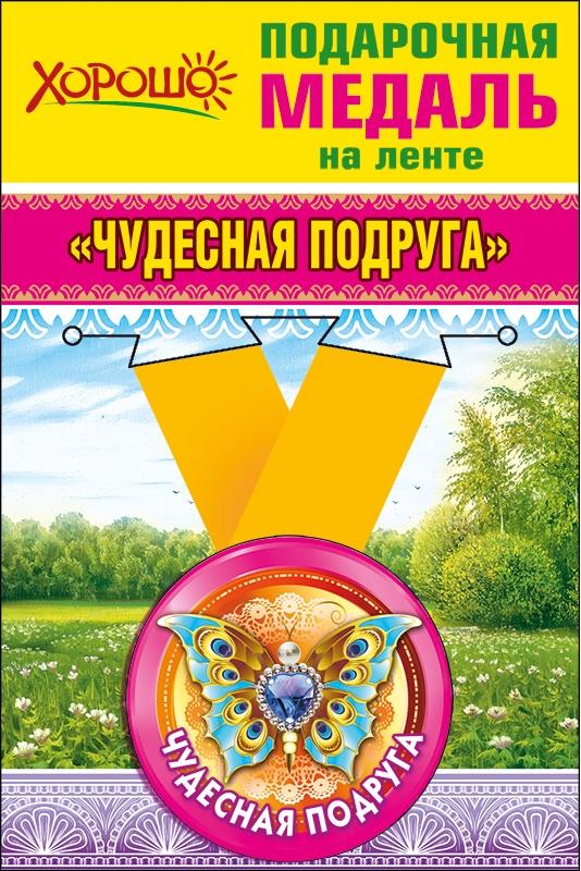 Медаль металлическая малая 'Чудесная подруга' Артикул: 52.53.200
