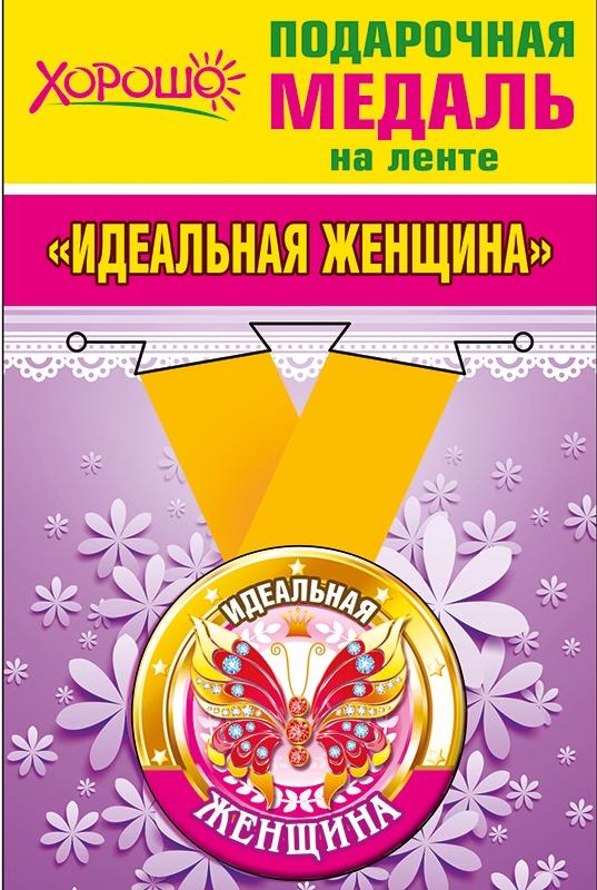 Медаль металлическая малая 'Идеальная женщина' Артикул: 52.53.216