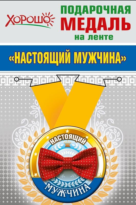 Медаль металлическая малая 'Настоящий мужчина' Артикул: 52.53.215