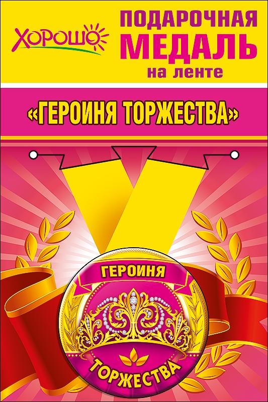 Медаль металлическая малая 'Героиня торжества' Артикул: 52.53.213