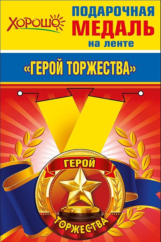 Медаль металлическая малая 'Герой торжества'