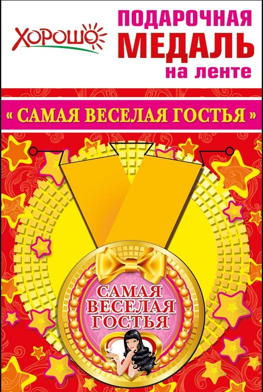 Медаль металлическая малая 'Самая веселая гостья' Артикул: 52.53.220