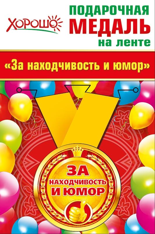 Медаль металлическая малая 'За находчивость и юмор' Артикул: 52.53.221