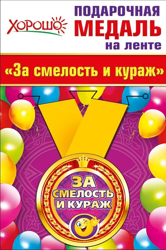 Медаль металлическая малая 'За смелость и кураж' Артикул: 52.53.222