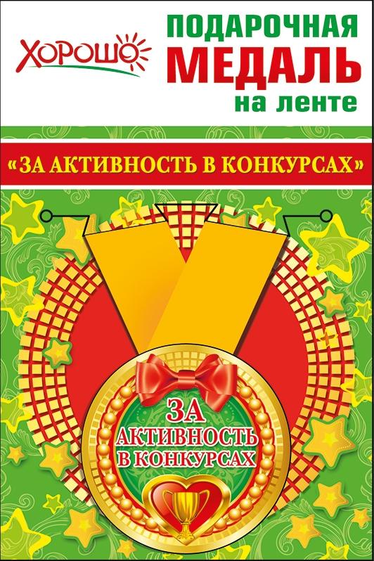 Медаль металлическая малая 'За активность в конкурсах' Артикул: 52.53.224