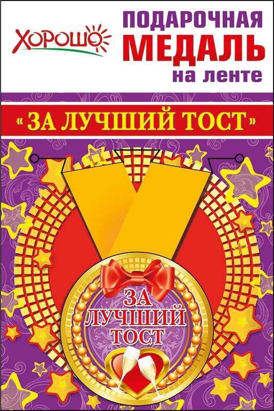 Медаль металлическая малая 'За лучший тост' Артикул: 52.53.225
