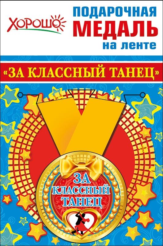 Медаль металлическая малая 'За классный танец' Артикул: 52.53.226