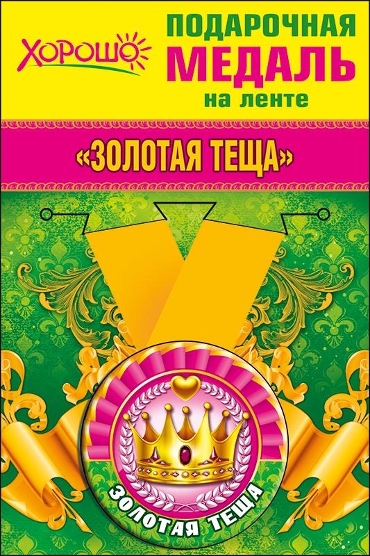 Медаль металлическая малая 'Золотая теща' Артикул: 52.53.228